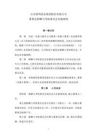 晨鸣纸业董事会薪酬与考核委员会实施细则