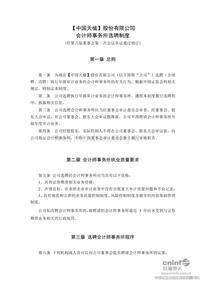 中科健:会计师事务所选聘制度