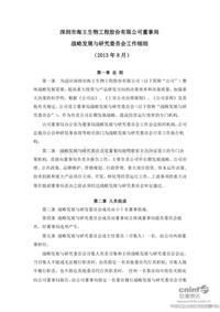 海王生物:董事局战略发展与研究委员会工作细则