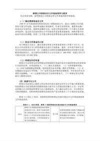 跨国公司转移定价文件准备程序与要求