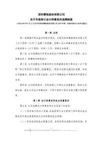 关于年报审计会计师事务所选聘制度(1)