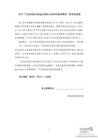 西藏发展:关于公司关联方资金占用和公司对外担保情况的专项说明