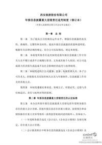 西安旅游:年报信息披露重大差错责任追究制度