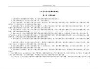 ××企业会计预算管理制度