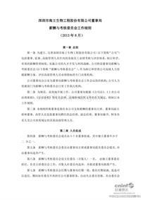 海王生物:董事局薪酬与考核委员会工作细则