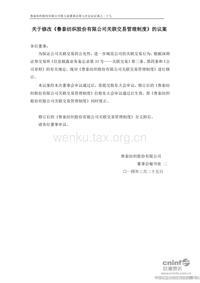鲁泰A:关于修改《鲁泰纺织股份有限公司关联交易管理制度》的议案