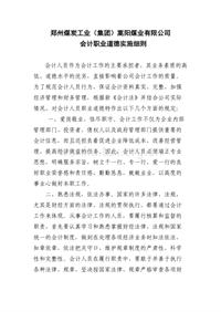郑州煤炭工业(集团)嵩阳煤业有限公司