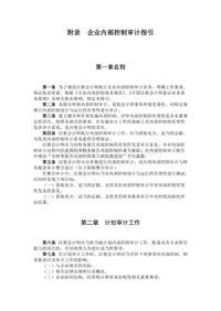 11附录  企业内部控制审计指引