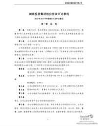 湖南投资:公司章程