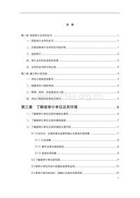 内部控制审计操作手册