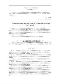 中国银行业监督管理委员会关于修改《企业集团财务公司管理办法》的决定