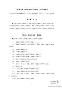 中科健:股东大会议事规则