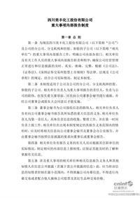 四川美丰:重大事项内部报告制度