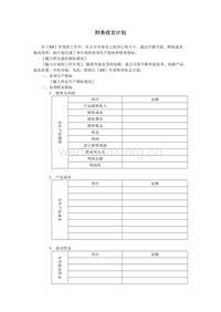 财务收支计划 (2)