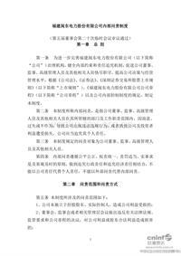 闽东电力:内部问责制度
