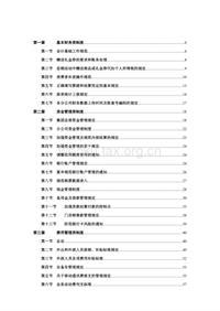 商场财务管理手册