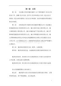 江苏润祥建设集团财务管理制度