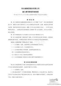 阳光城:重大事项事前咨询制度