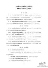 董事会提名委员会实施细则(1)