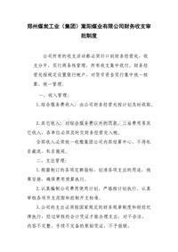 郑州煤炭工业(集团)嵩阳煤业有限公司财务收支审批制度
