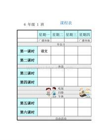 课程表(5 天,包括休息时间)