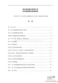 西安旅游:信息披露事务管理制度