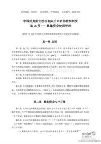 中国武夷:内部控制制度第26号--募集资金使用管理