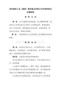 郑州煤炭工业(集团)嵩阳煤业有限公司内部牵制及回避制度