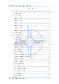 项目管理办法大纲(两江新区基础设施建设13.11.5审查)