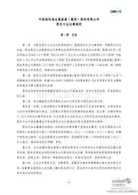 中集集团:股东大会议事规则