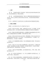 财务管理制度 (2)