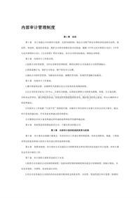 内部审计管理制度 (2)