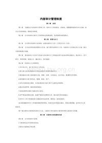 内部审计管理制度(2)