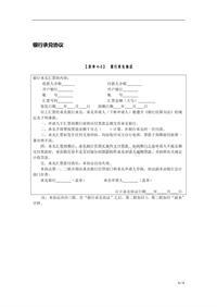 银行承兑协议 (2)