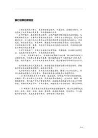 银行结算纪律规定 (2)