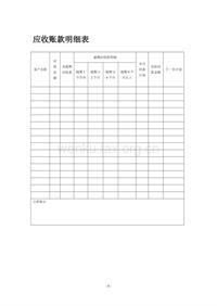 应收账款明细表 (4)