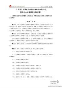 东方市场:股东大会议事规则