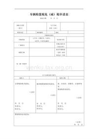 车辆购置税免(减)税申请表
