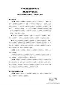 顺鑫农业:募集资金使用管理办法