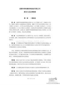 SST聚友:股东大会议事规则