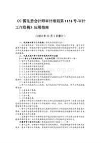 《中国注册会计师审计准则第1131号--审计工作底稿》应用指南