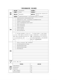 (财务部副经理)岗位规范 (3)