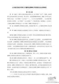 山航B:董事会薪酬与考核委员会议事规则