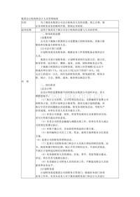 集团会计机构和会计人员管理制度 (2)
