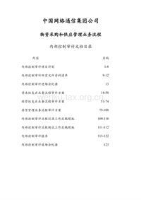 内控审计文档目录