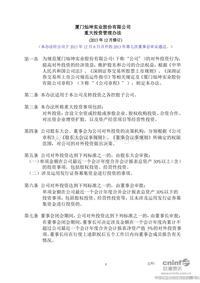 闽灿坤B:重大投资管理办法