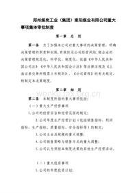 郑州煤炭工业(集团)嵩阳煤业有限公司重大事项集体审批制度
