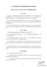 广弘控股:董事会薪酬与考核委员会实施细则