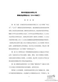 青岛双星:募集资金管理办法