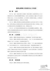 江西水泥:董事会薪酬与考核委员会工作制度